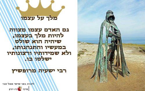 מלך על עצמו –  רבי ישעיה מרופשיץ