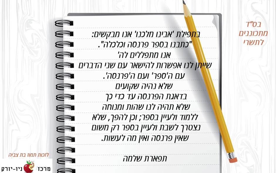 תפילת אבינו מלכנו – כוונות – תפארת שלמה – כתבנו בספר פרנסה וכלכלה