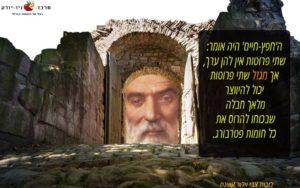 אמרות ומשפטים לפרשת נח