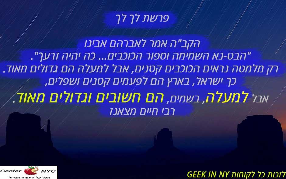 """פרשת לך לך – אמרות פתגמים ומשפטי חז""""ל לפרשת השבוע לך לך ספר בראשית"""
