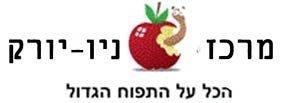 מרכז ניו יורק – לישראלים בניו יורק