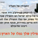 תפילין – משפטים ציטוטים וסגולות של התפילין