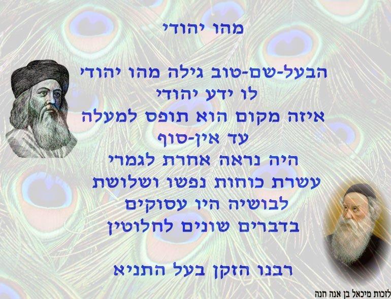 מהו-יהודי