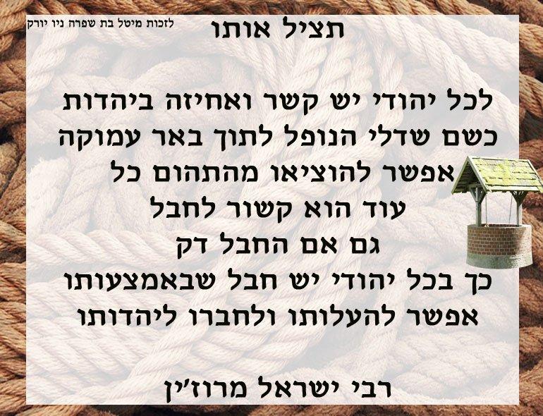כל יהודי ראוי ויכול להנצל