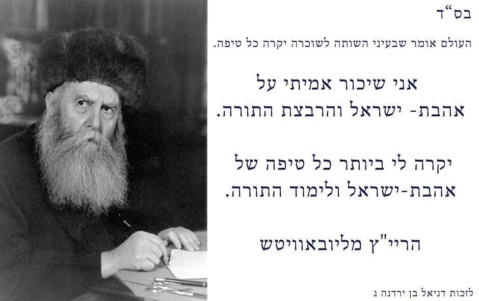 הרבי הריצ על אהבת ישראל