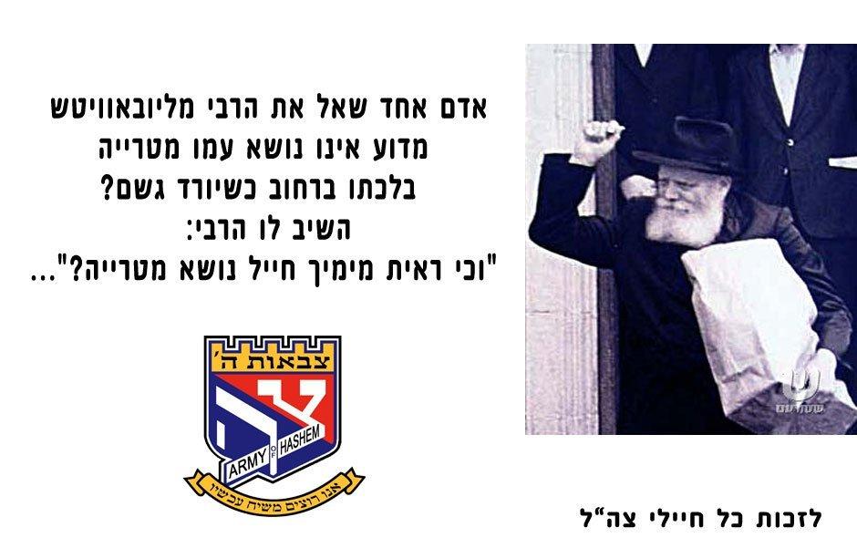 הרבי-מליובאוויטש מטריה