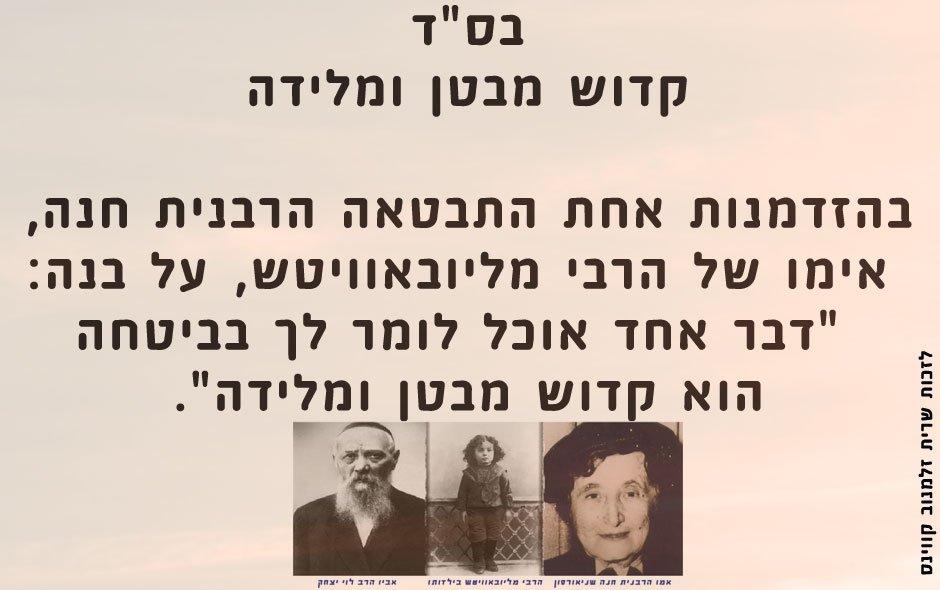 הרבי-מליובאוויטש-קדוש-מבטן-ומלידה