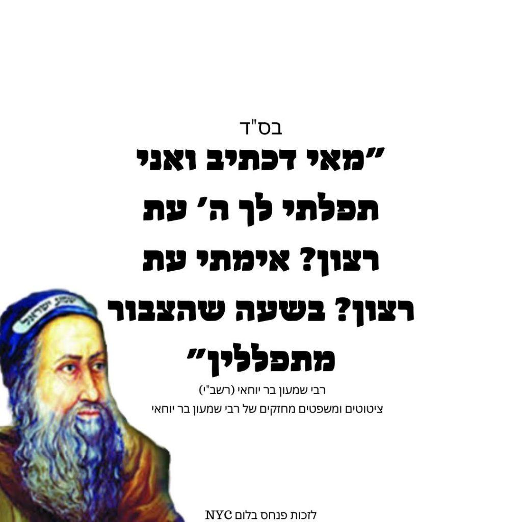 ציטוט של רבי שמעון בר יוחאי