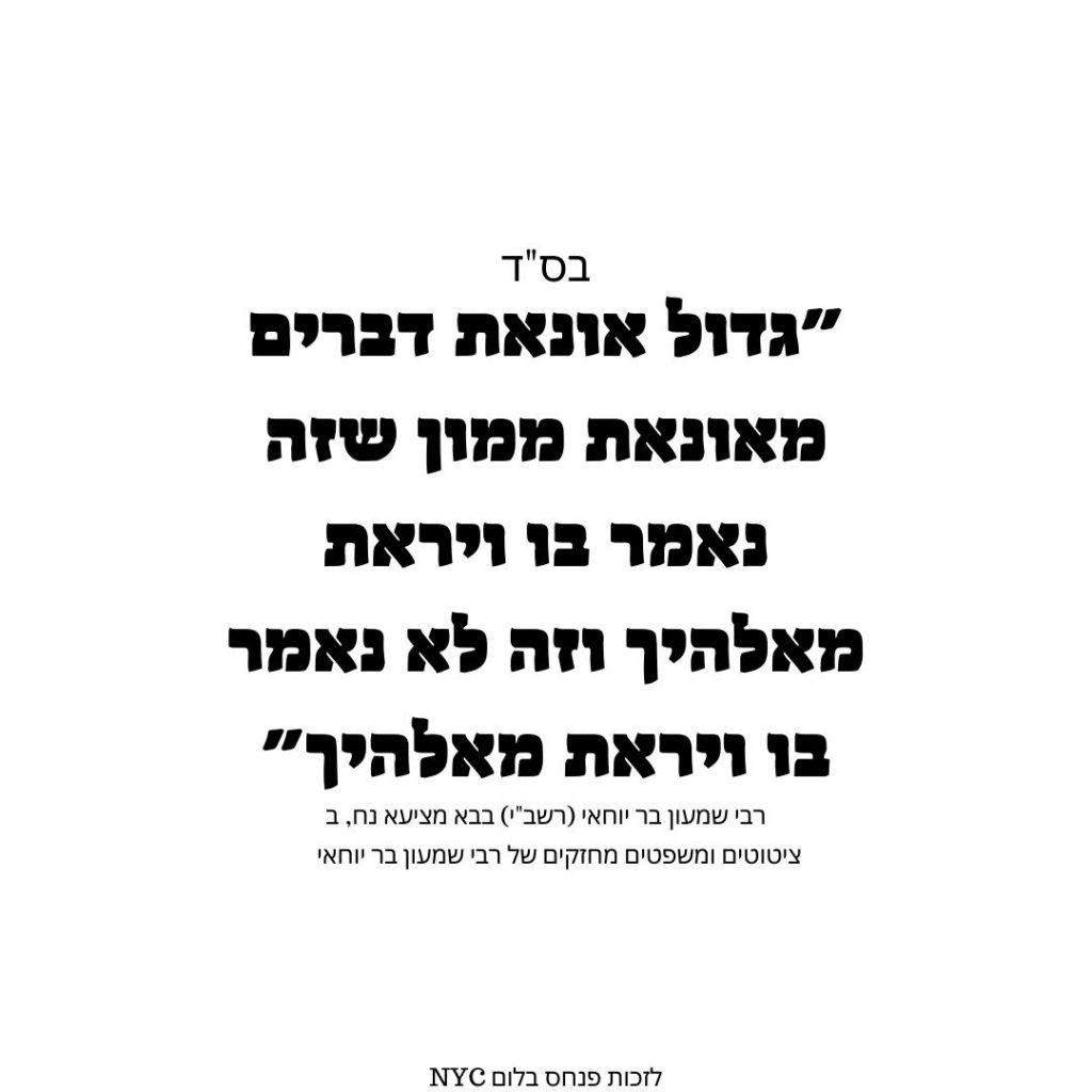 ציטוט רבי שמעון בר יוחאי