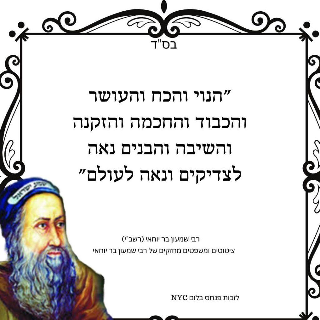 """ציטוטי רשב""""י רבי שמעון בר יוחאי"""