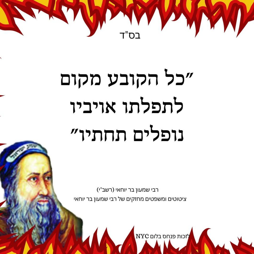 משפט מחזק של רבי שמעון בר יוחאי