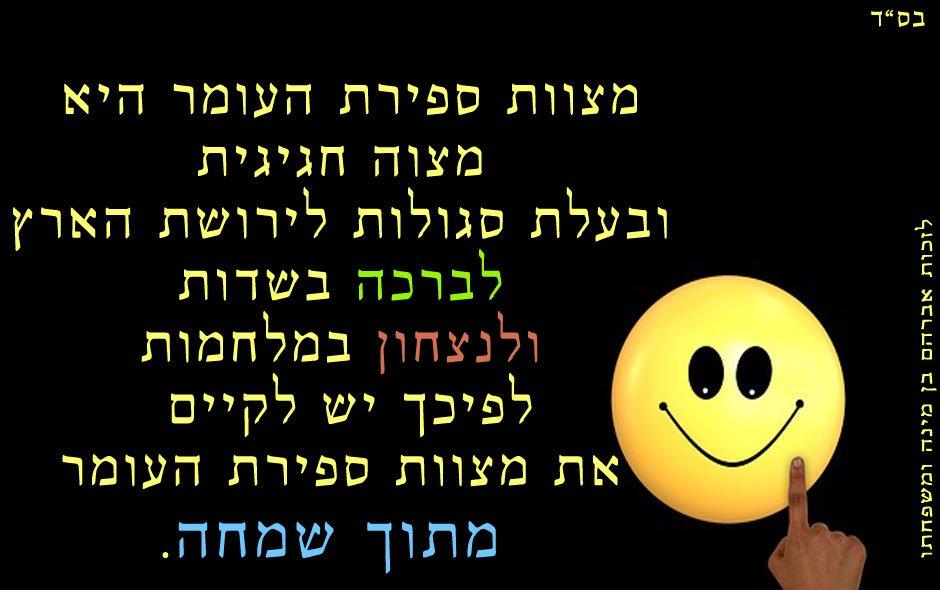 מצוות-ספירת-העומר-בשמחה