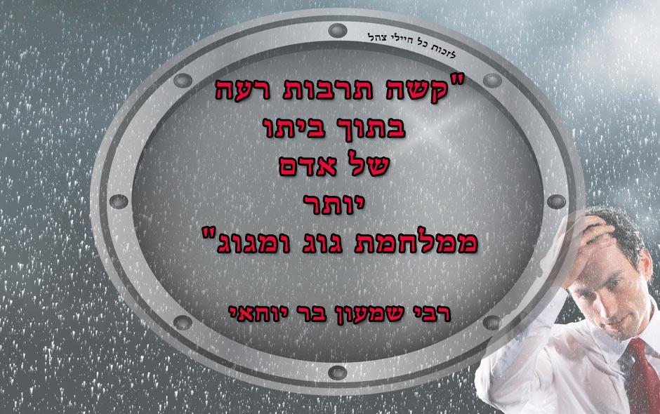 רבי-שמעון-בר-יוחאי-גוג-ומגוג