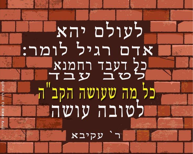"""משפטים מחזקים מוכנים להפצה ולעילוי נשמת אייל בן יפה והרב אברהם דרעי זצוק""""ל"""