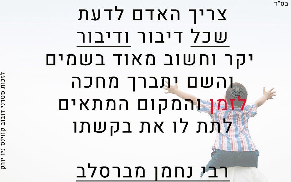 הפתגם-היומי-רבי-נחמן-מברסלב