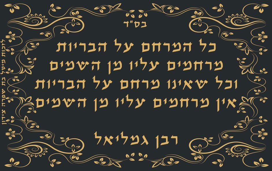 הפתגם של רבן גמליאל