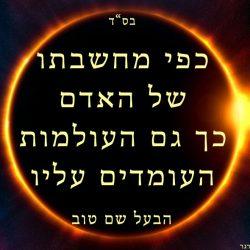 משפטים מחזקים של הצדיקים  רבי לוי-יצחק מברדיצ'ב והבעל שם טוב