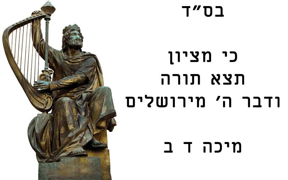 כי מציון תצא תורה ודבר ה' מירושלים