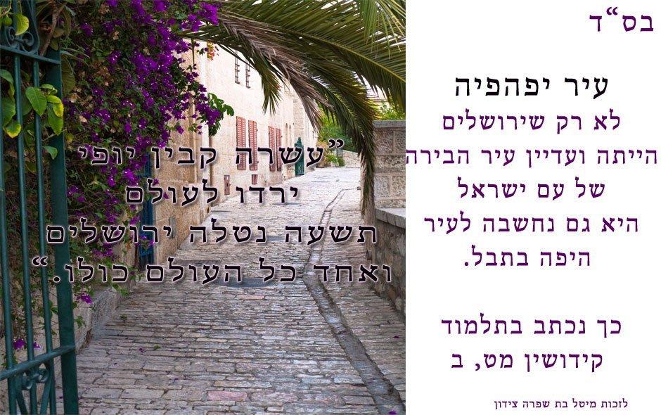 עשרה קבין יופי ירדו לעולם, תשעה נטלה ירושלים ואחד כל העולם כולו