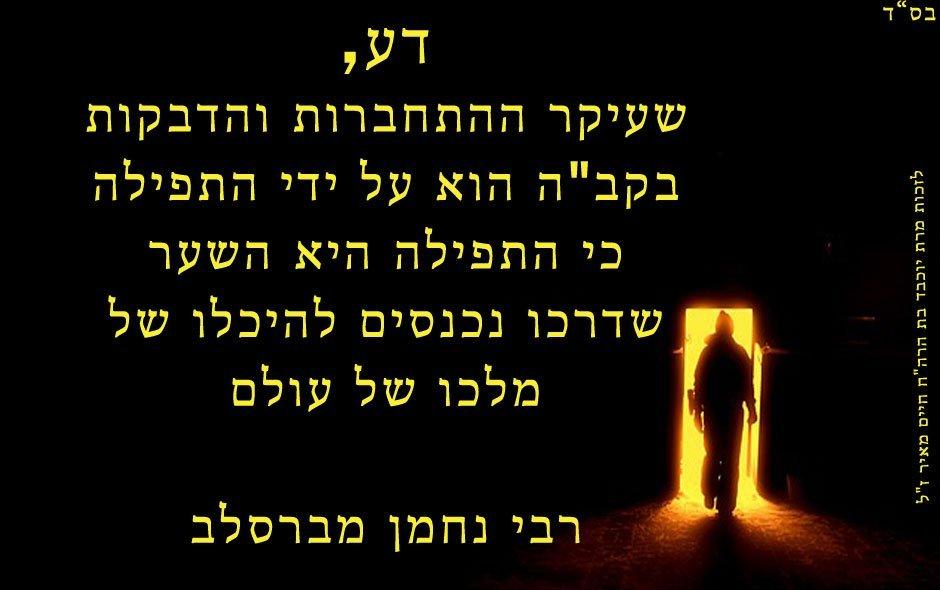 רבי-נחמן-מברסלב-על-התפילה