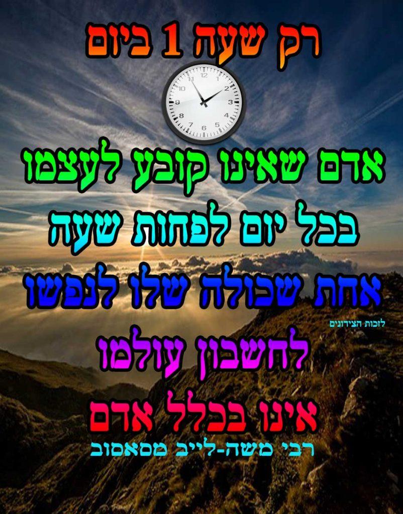 רבי משה-לייב מסאסוב פתגם מחזק