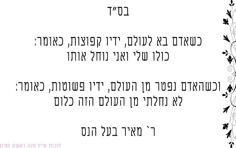 רבי-מאיר-בעל-הנס-הפתגם-היומי