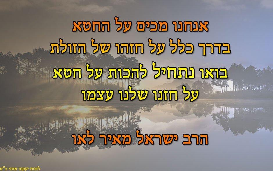 הרב ישראל מאיר לאו, ליום הכיפורים