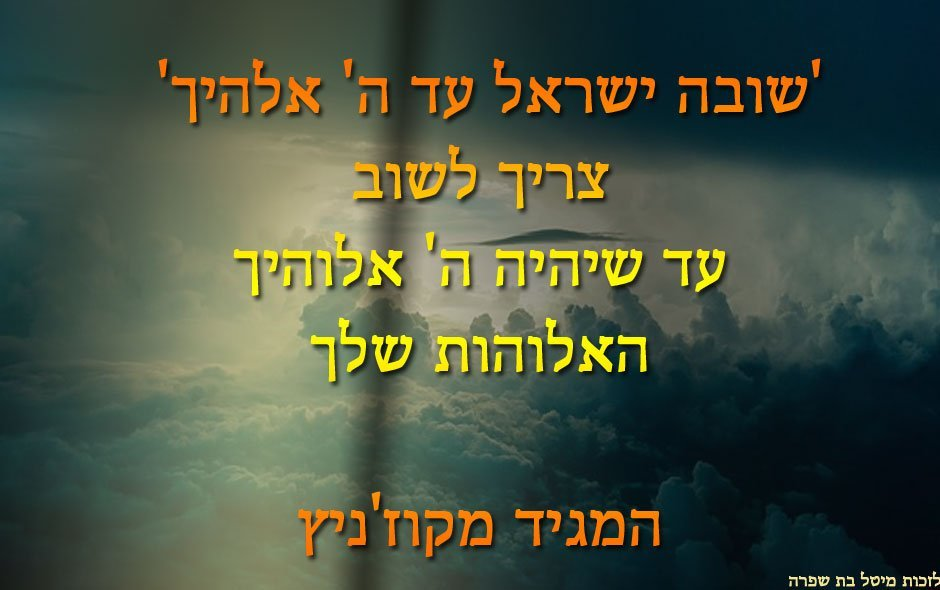שובה-ישראל-המגיד-מקוז'ניץ
