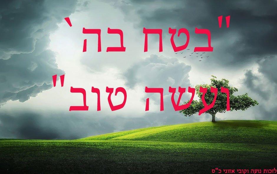 בטח בקדוש ברוך הוא ועשה טוב