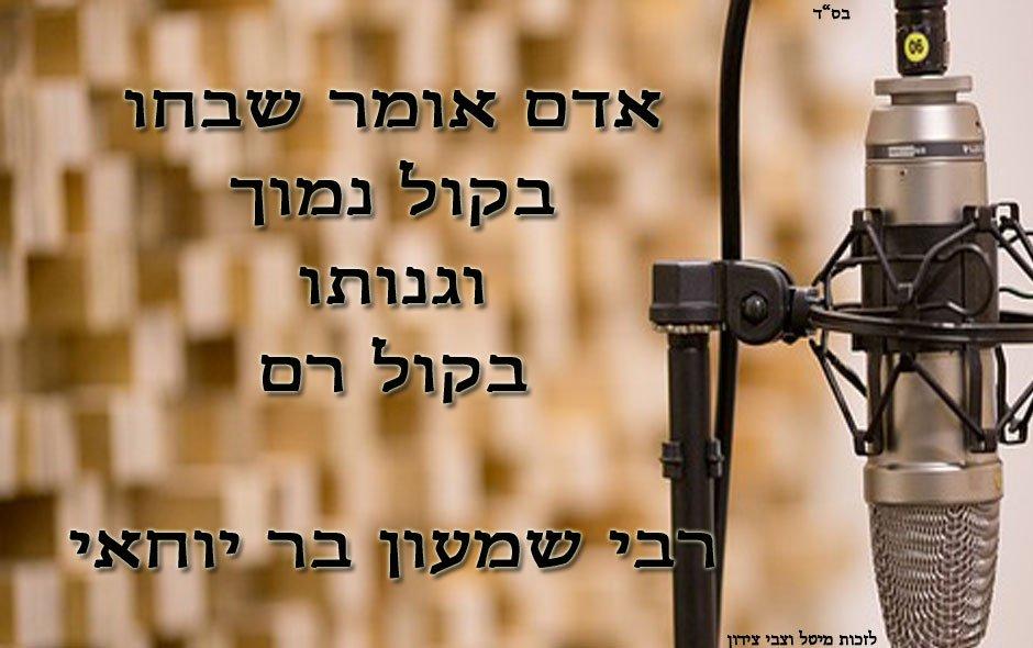 משפט-מחזק-של-רבי-שמעון-בר-יוחאי