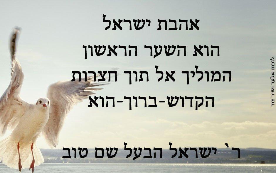 ר`-ישראל-הבעל-שם-טוב-אהבת-ישראל