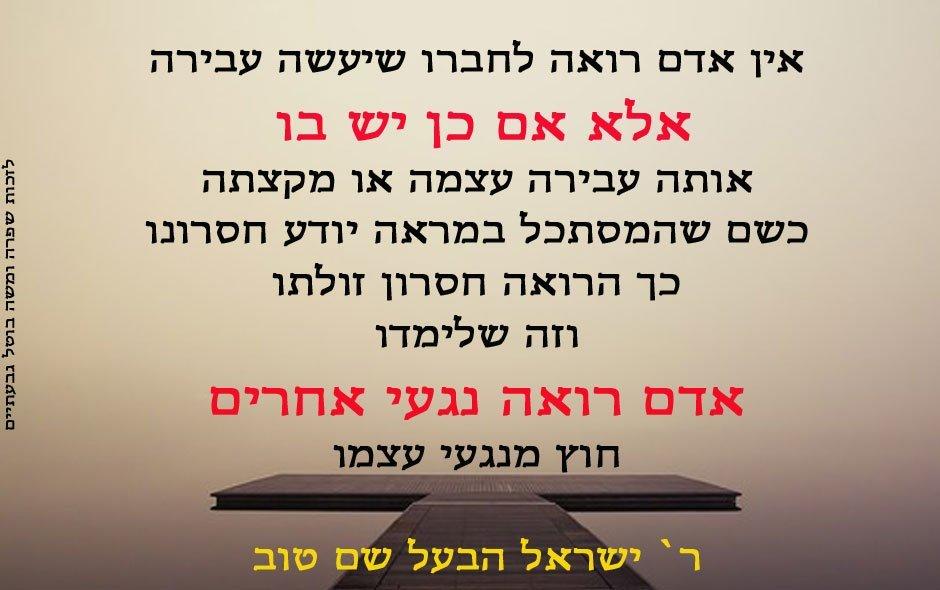 ר`-ישראל-הבעל-שם-טוב-עבירה-בעצמו