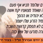 ציטוטים ומשפטים מהתניא