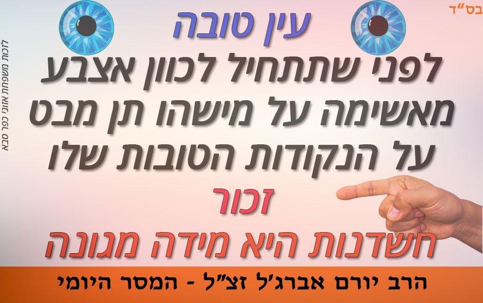 עין-טובה-הרב-יורם-אברג'ל-המסר-היומי