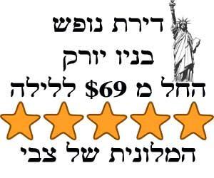 מלון זול בניו יורק