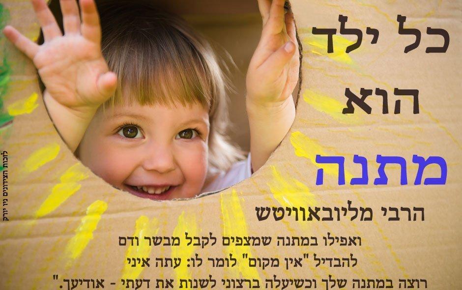 הרבי מליובאוויטש - כל ילד הוא מתנה