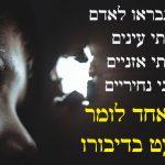 """ציטוטים ומשפטים מחזקים של צדיקים – לע""""נ דורון רפאל ברנדמן"""