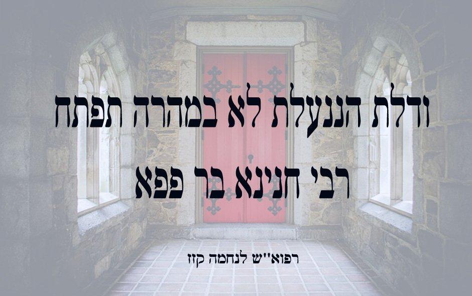 דלת-פתוחה-תעבור
