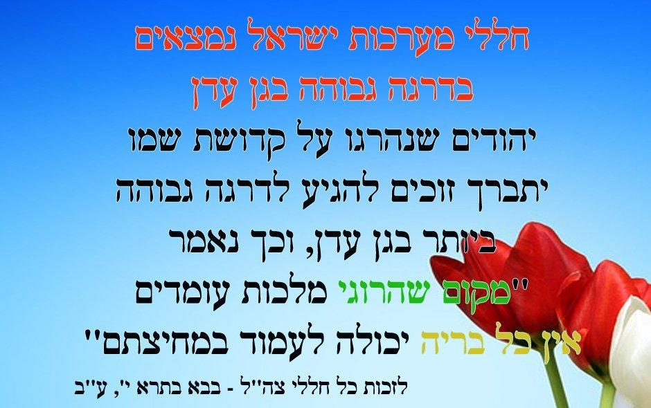 חללי מערכות ישראל נמצאים בדרגה גבוהה בגן עדן