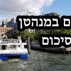 8 ימים במנהטן ניו יורק סיכום של אריאל