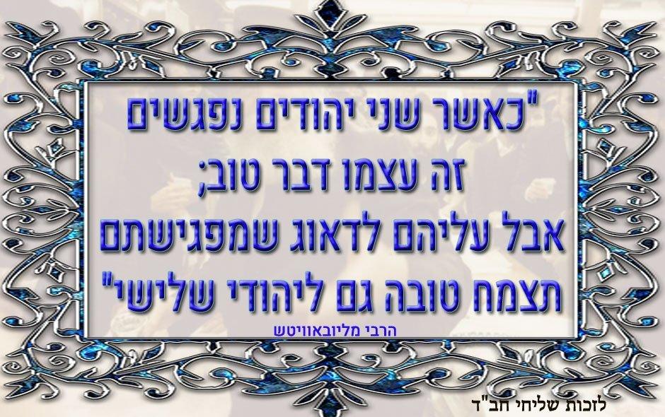 הרבי-מליובאוויטש-טובה-ליהודי-שלישי