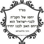 סטטוסים יהודיים מוכנים להפצה עם תמונות