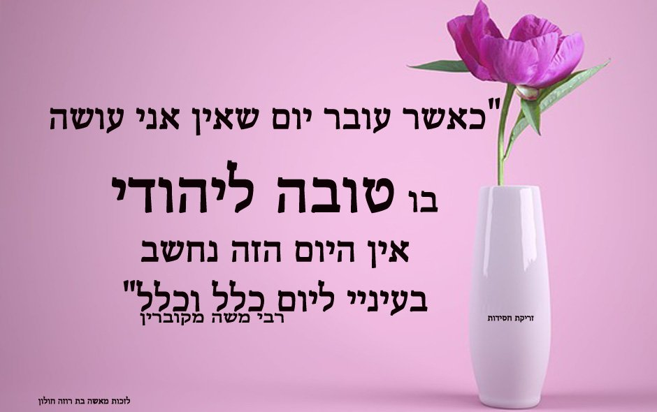 לעשות-ליהודי-טובה-בכל-יום