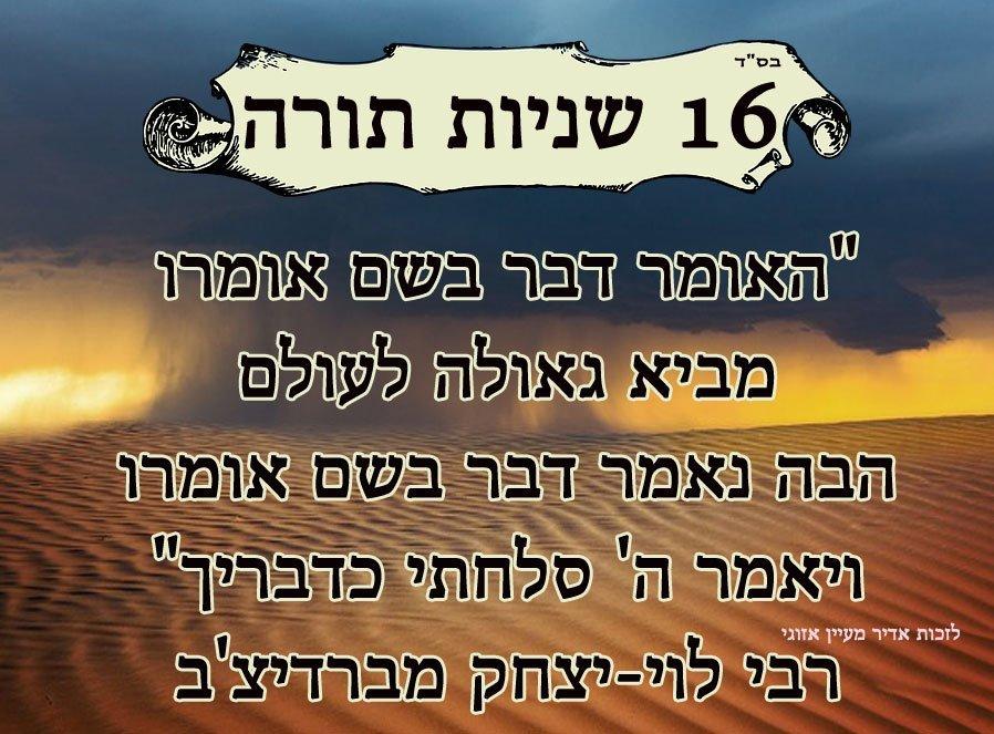 רבי לוי יצחק מברדיצ'ב