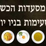 7 המסעדות הכשרות הטעימות בניו יורק  – על פי מדד הומיז