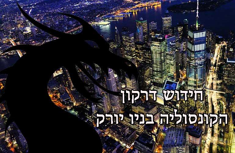 הקונסוליה בניו יורק – איך לחדש דרכון ועוד | אין שגרירות ישראלית בניו יורק.