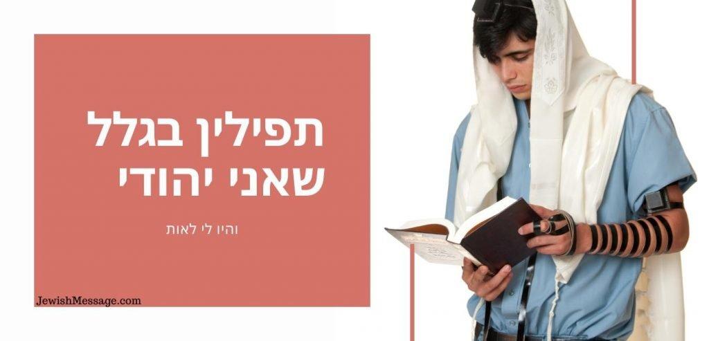 תפילין בגלל שאני יהודי