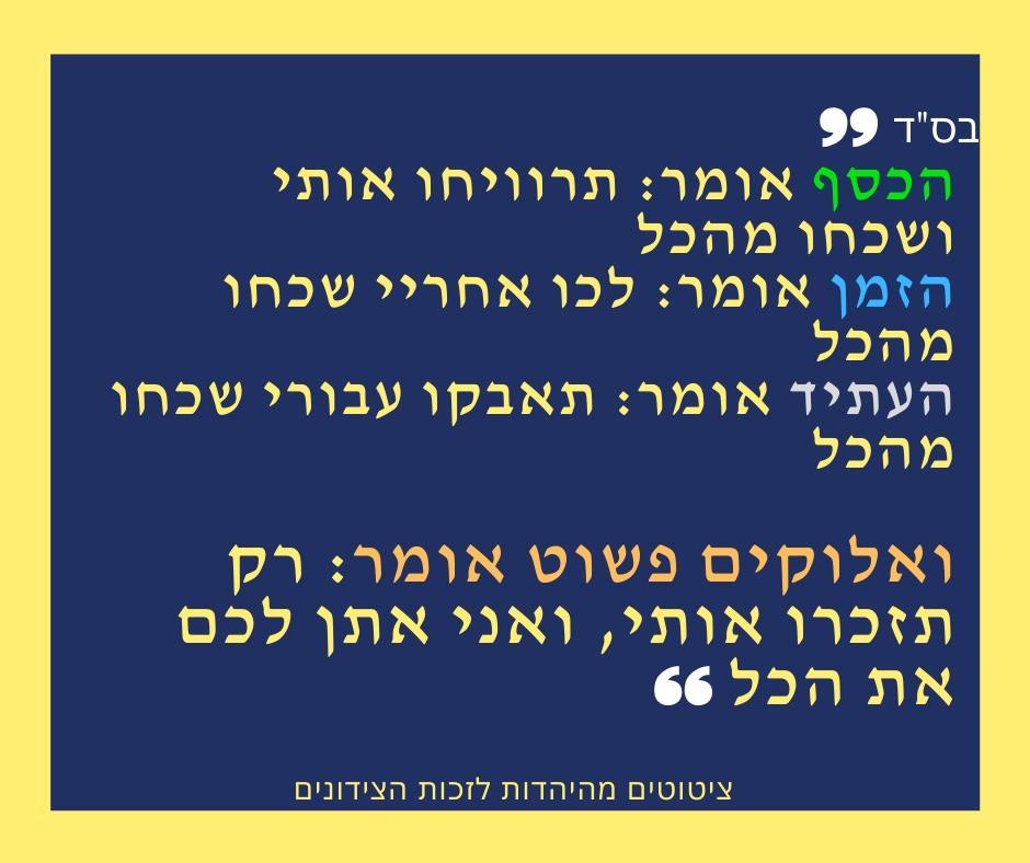 ציטוט יהודי