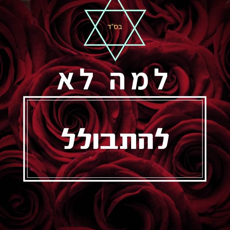 למה לא להתבולל? אהבה בלתי אפשרית בין יהודים לגויים