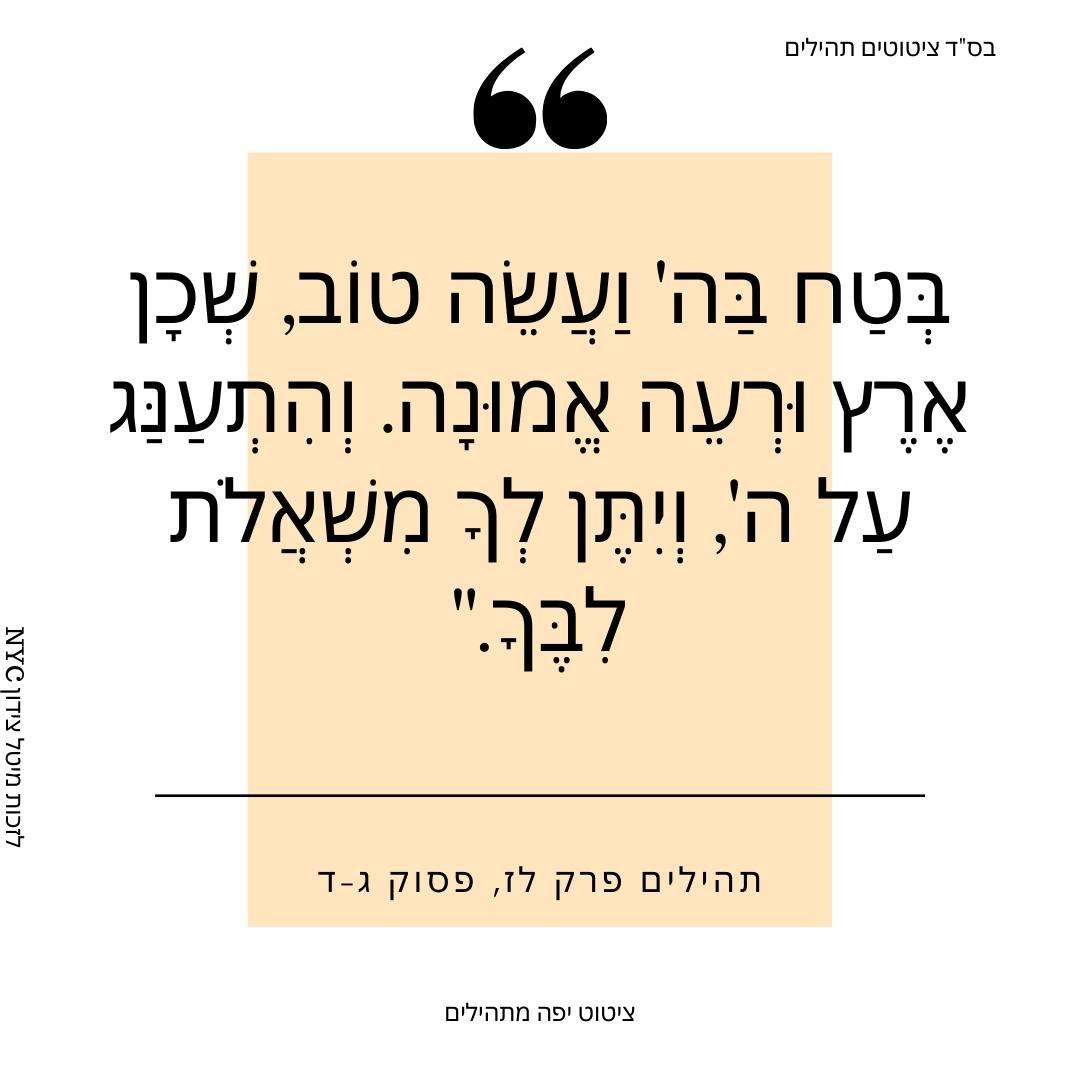 משפטים מחזקים מתהילים